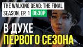 Обзор первого эпизода