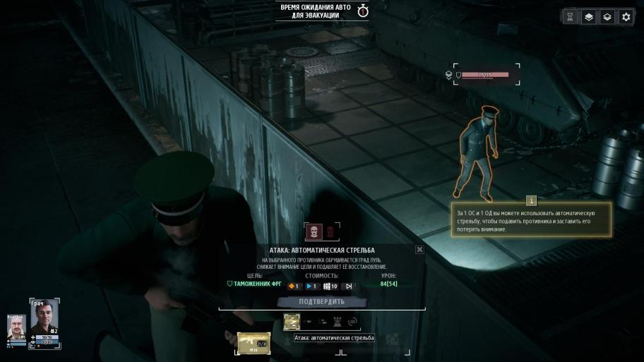 Phantom Doctrine обзор игры
