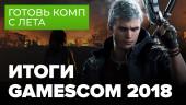 Готовь комп с лета — итоги gamescom 2018