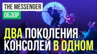 Обзор игры The Messenger