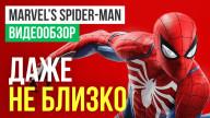 Видеообзор игры Spider-Man (2018)