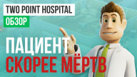 Обзор игры Two Point Hospital