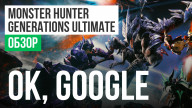 Обзор игры Monster Hunter Generations Ultimate