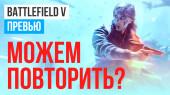 Превью по бета-версии Battlefield V