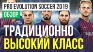 Обзор игры Pro Evolution Soccer 2019