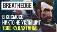 Видеопревью игры Breathedge