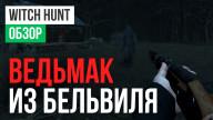 Обзор игры Witch Hunt