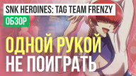 Обзор игры SNK Heroines: Tag Team Frenzy