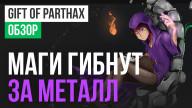 Обзор игры Gift of Parthax