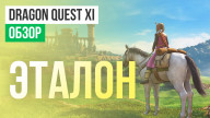 Обзор игры Dragon Quest XI: Echoes of an Elusive Age
