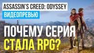 Видеопревью игры Assassin's Creed: Odyssey
