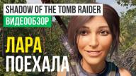 Видеообзор игры Shadow of the Tomb Raider