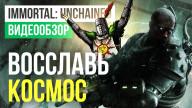 Видеообзор игры Immortal: Unchained