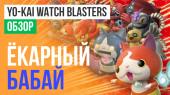 обзор Yo-kai Watch Blasters