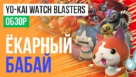 Обзор игры Yo-kai Watch Blasters