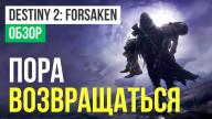 Обзор игры Destiny 2: Forsaken