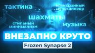 Видеообзор игры Frozen Synapse 2