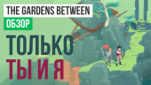 The Gardens Between: Обзор