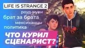 Видеообзор первого эпизода Life Is Strange 2