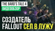 Видеообзор игры The Bard's Tale IV: Barrows Deep