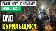 Видеообзор игры Pathfinder: Kingmaker