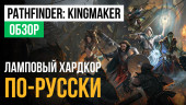 Pathfinder: Kingmaker: Обзор