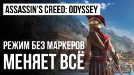 Assassin's Creed: Odyssey — режим без маркеров меняет всё