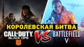 Call of Duty: Black Ops 4 vs. Battlefield V — королевская битва