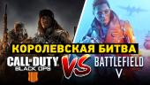 Call of Duty: Black Ops 4 vs. Battlefield V — королевская битва