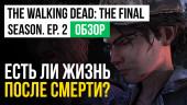 Обзор второго эпизода