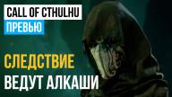 Превью по пресс-версии к игре Call of Cthulhu