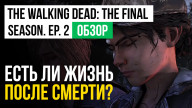 Обзор второго эпизода к игре The Walking Dead: The Telltale Series — The Final Season