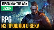 Обзор игры InSomnia: The Ark