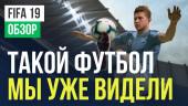FIFA 19: Обзор