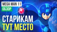 Обзор игры Mega Man 11