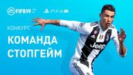 FIFA 19 — Команда Стопгейм