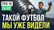 Обзор игры FIFA 19