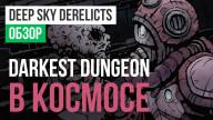 Обзор игры Deep Sky Derelicts