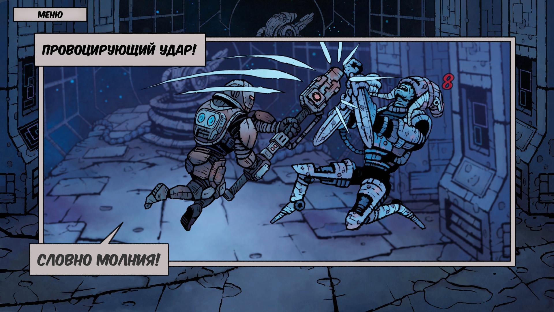 Все действия в сражении иллюстрированы такими вот комиксовыми вставками в Deep Sky Derelicts