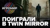 Превью (ИгроМир 2018) Twin Mirror