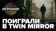 Превью (ИгроМир 2018) к игре Twin Mirror