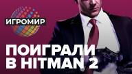 Превью (ИгроМир 2018) к игре Hitman 2