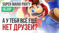 Обзор игры Super Mario Party
