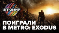 Превью (ИгроМир 2018) к игре Metro: Exodus