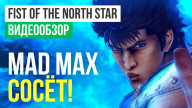 Видеообзор игры Fist of the North Star: Lost Paradise