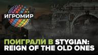 Превью (ИгроМир 2018) к игре Stygian: Reign of the Old Ones