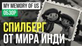 My Memory of Us: Обзор