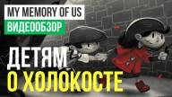 Видеообзор игры My Memory of Us
