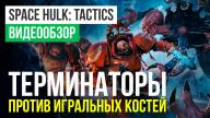 Видеообзор игры Space Hulk: Tactics