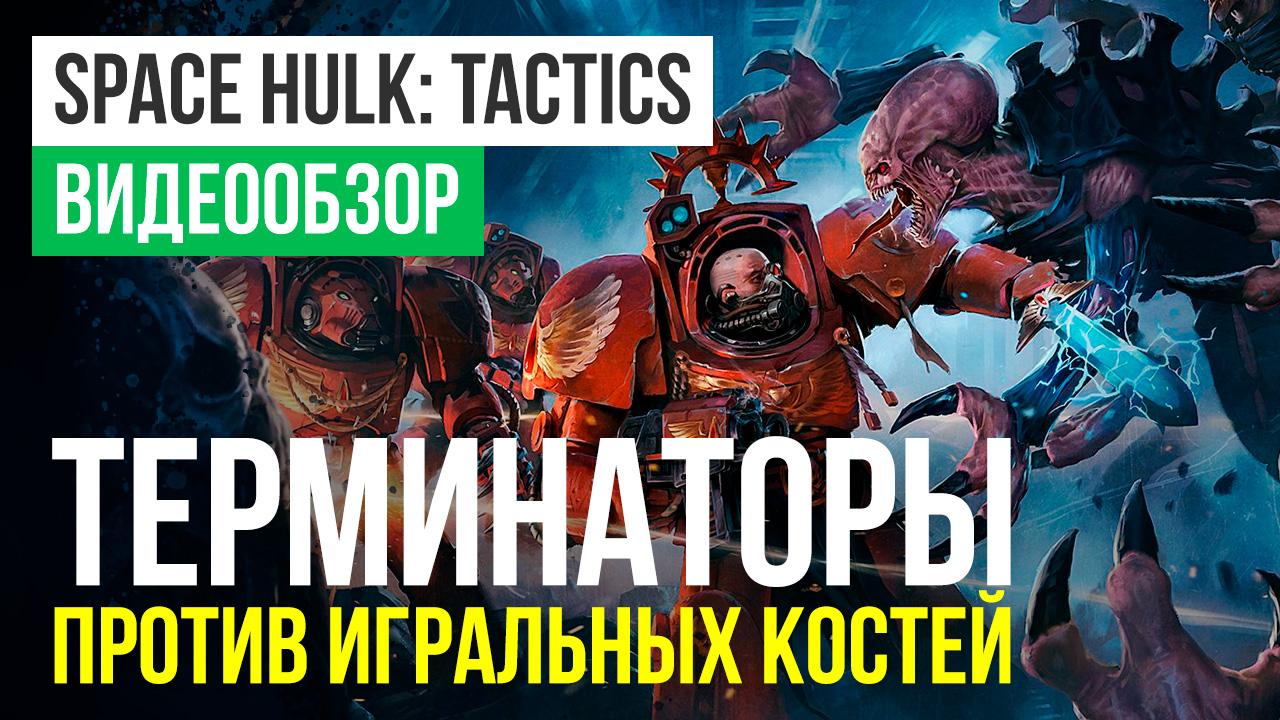 Space Hulk: Tactics: Видеообзор